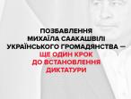 «Батьківщина» обурена позбавленням Міхеіла Саакашвілі українського громадянства