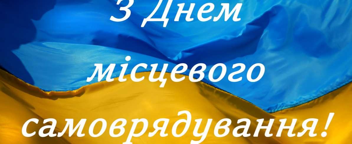 """Черкаська """"Батьківщина"""" вітає з Днем місцевого самоврядування"""