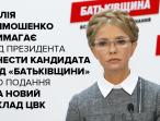 Юлія Тимошенко вимагає від президента внести кандидата від «Батьківщини» до нового складу ЦВК